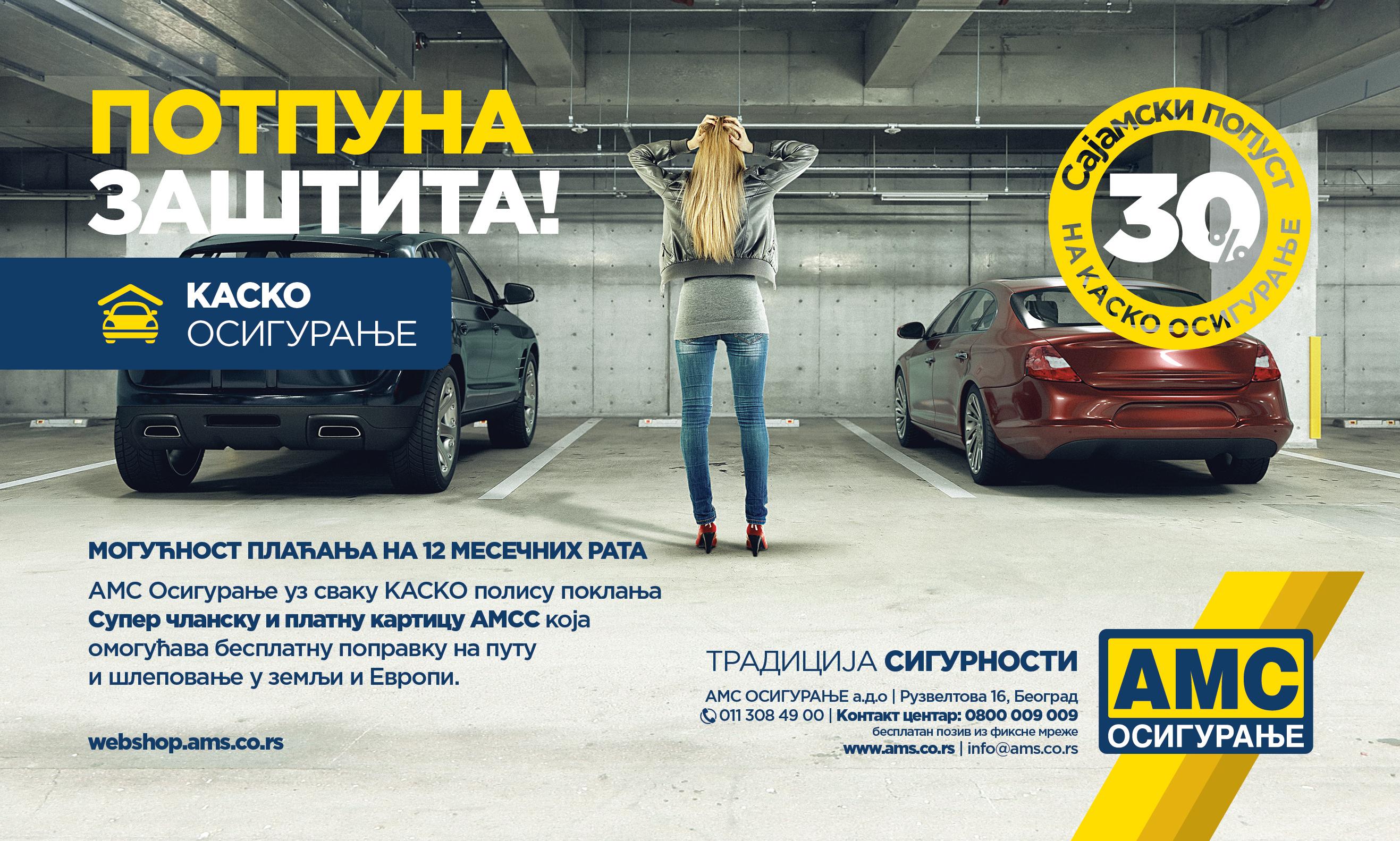 sajam_automobila_ams